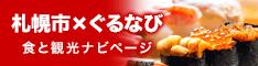 札幌市×ぐるなび 食と観光ナビページ